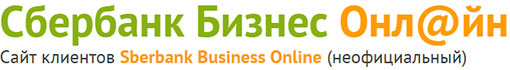 Sberbank Business Online
